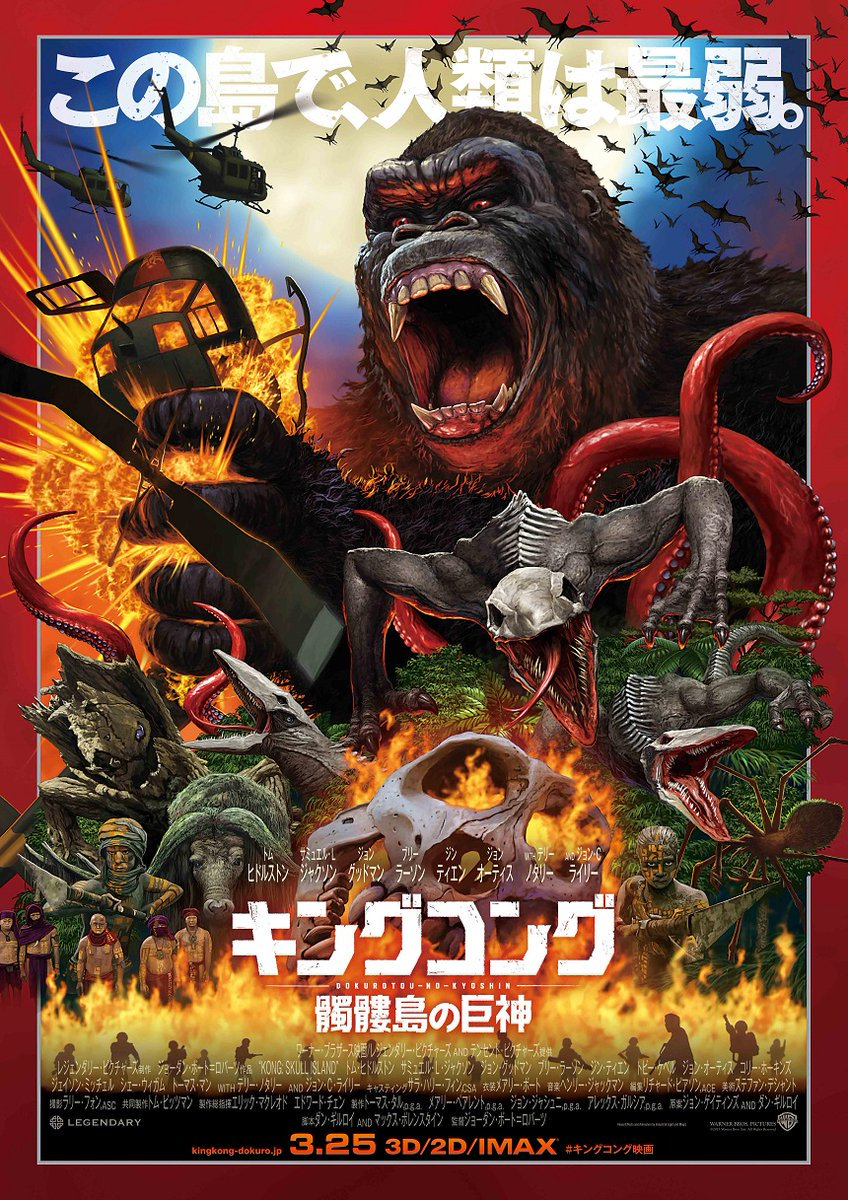 Click to enlarge image kaijukong.jpg