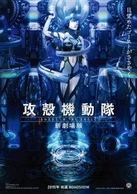 Póster y promo para la nueva película animada de Ghost in the Shell